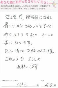 めぐルナ定期便20回目  新潟県 ぺこさま 40歳のお声