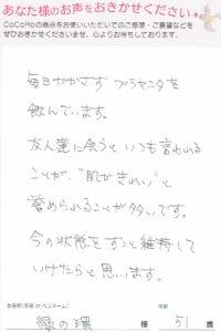 CoCoRoプラセンタ定期66回目/兵庫県 緑の環さま 51歳のお声