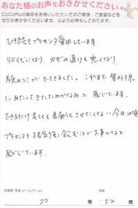 CoCoRoプラセンタ定期73回目/長崎県 ココさま 52歳のお声