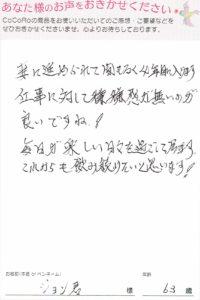 CoCoRoプラセンタ定期26回/長崎県 ジョン君さま 63歳のお声