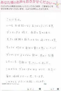 CoCoRoプラセンタ定期86回目/埼玉県 あきこさま 45歳のお声