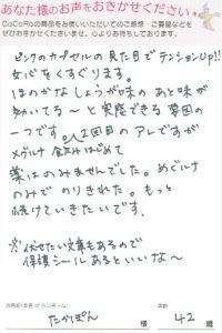 めぐルナ定期便 3回目 静岡県 たかぽんさま 42歳のお声