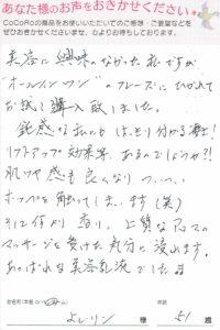 COCORO化粧美容乳液 ミニボトル/京都府 よしリンさま 51歳のお声