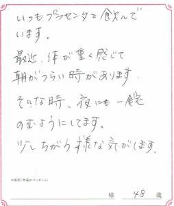 ココロプラセンタ定期便57回目/千葉県 橋本さま 48歳のお声