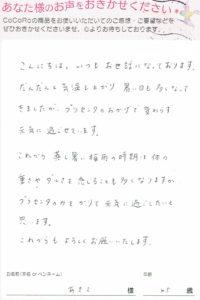 ココロプラセンタプラセンタ定期便88回/埼玉県 あきこさま 45歳のお声