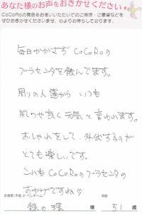 ココロプラセンタ定期便 67回目/兵庫県 緑の環さま 51歳のお声