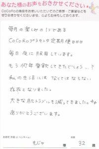 ココロプラセンタ定期便 40回目/岡山県 もじゃさま 32歳のお声
