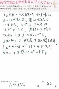 めぐルナ定期 4回目/静岡県 たかぽんさまのお声