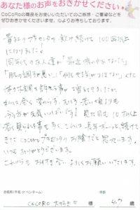 ココロプラセンタ定期便 105回/大阪府 CoCoRo大好き♡さま 47歳のお声
