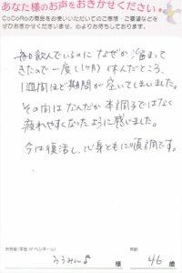 ココロプラセンタ定期便 32回目/兵庫県 ううみんさま 46歳のお声