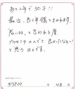 ココロプラセンタ定期便 57回目/千葉県 ゆうきママさま 48歳のお声
