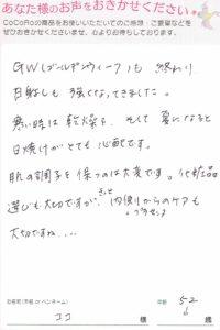 ココロプラセンタ定期便74回目/長崎県 ココさま 52歳の声