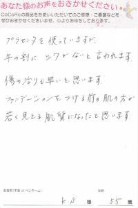 ココロプラセンタ定期便 20回目/静岡県 k.sさま 55歳のお声