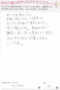 めぐルナ定期便 5回/静岡県 たかぽんさま 42歳のお声