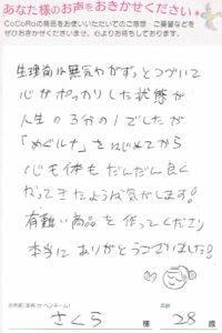 めぐルナ定期便 2回目/東京都 さくらさま 28歳のお声