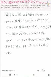 ココロプラセンタ定期便 75回目/長崎県 ココさま 52歳