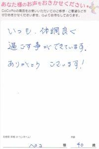 めぐルナ定期便 21回目/新潟県 ペコさま 40歳のお声