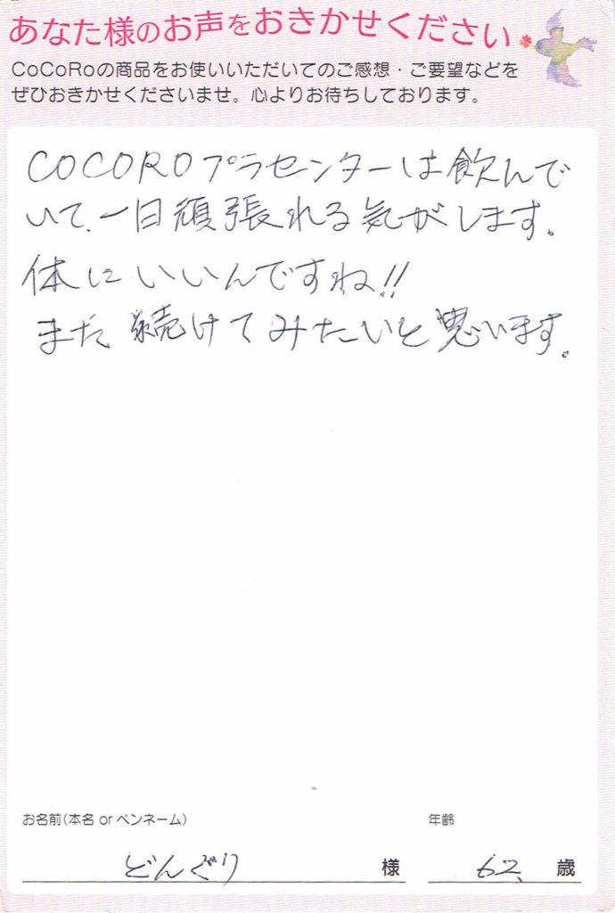 ココロプラセンタ定期便 9回目/栃木県 どんぐりさま 62歳