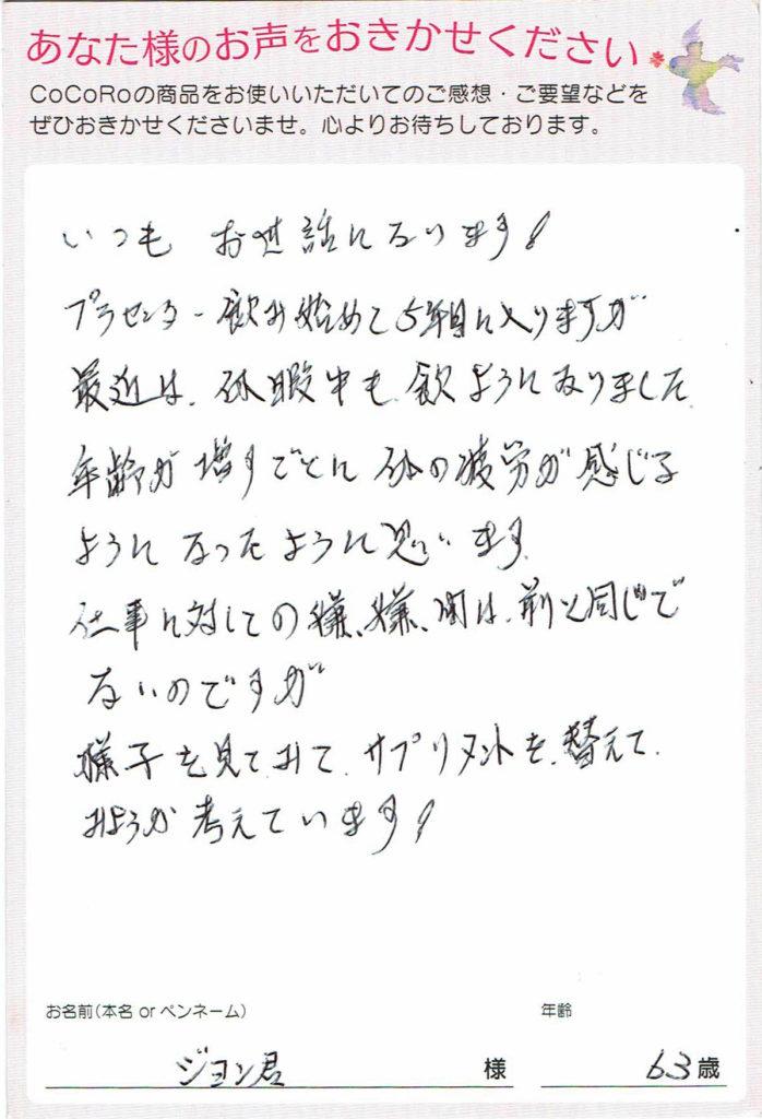 ココロプラセンタ定期便 28回目/長崎県 ジョン君さま 63歳