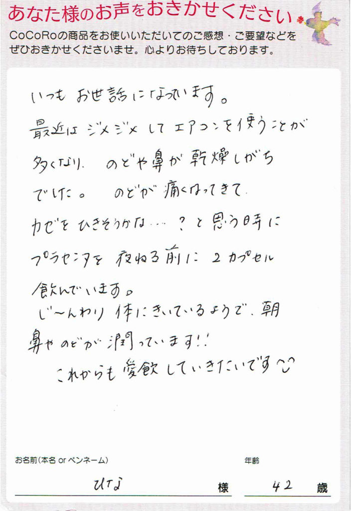 ココロプラセンタ定期便 39回目/静岡県 ひなさま 42歳