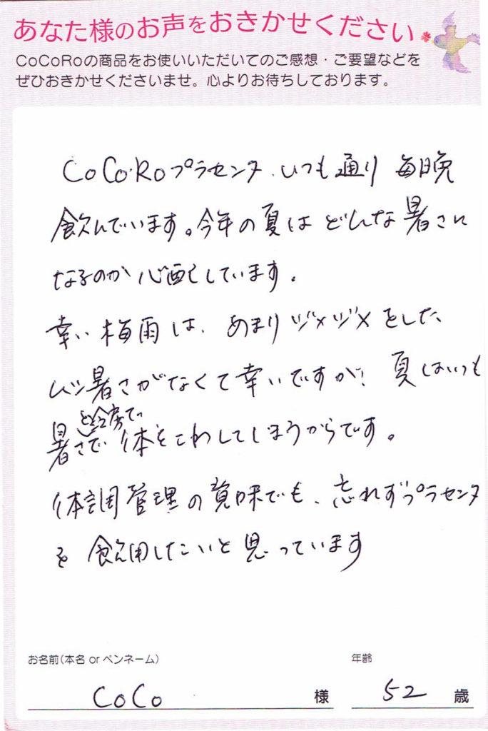 ココロプラセンタ定期便 76回目/長崎県 CoCoさま 52歳