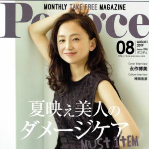 ポコチェ(Poco'ce)8月号に掲載されました。