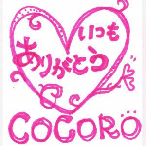 CoCoRoプラセンタにありがとう