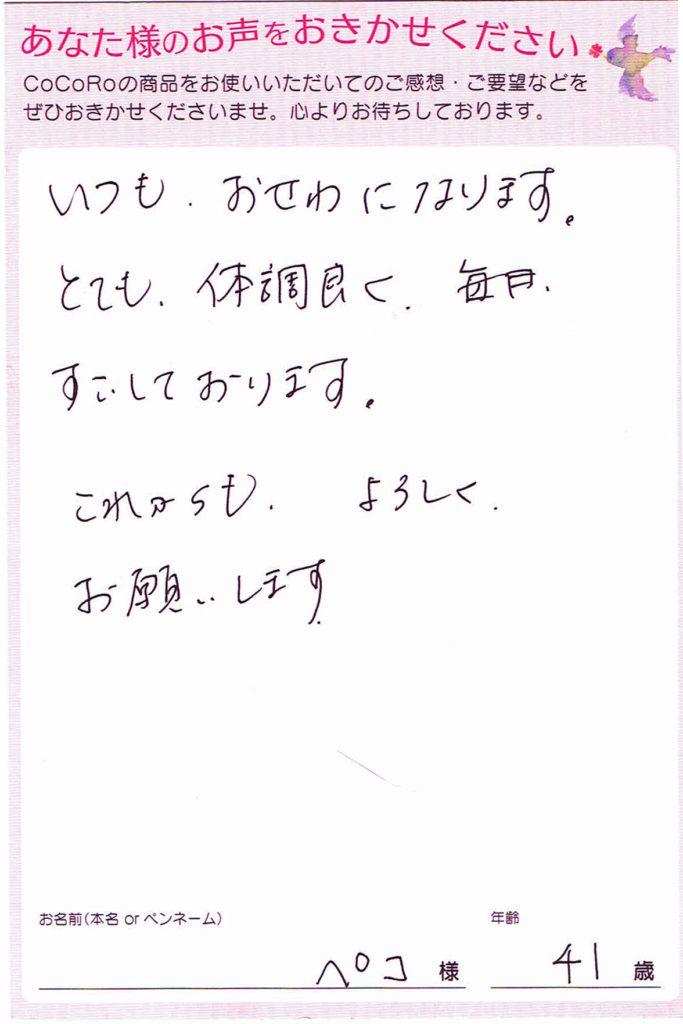 めぐルナ定期便 23回目/新潟県 ペコさま 41歳