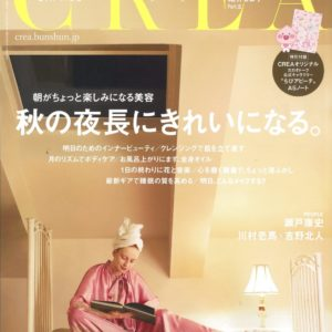 CREA(クレア)10月号にCOCORO化粧美容乳液が掲載されました