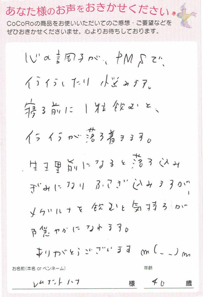 めぐルナ定期便 63回目  三重県 レムナントハナさま 40歳