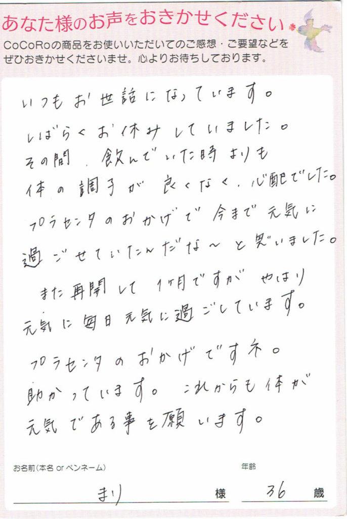 ココロプラセンタ定期便 31回目  北海道 まりさま 36歳