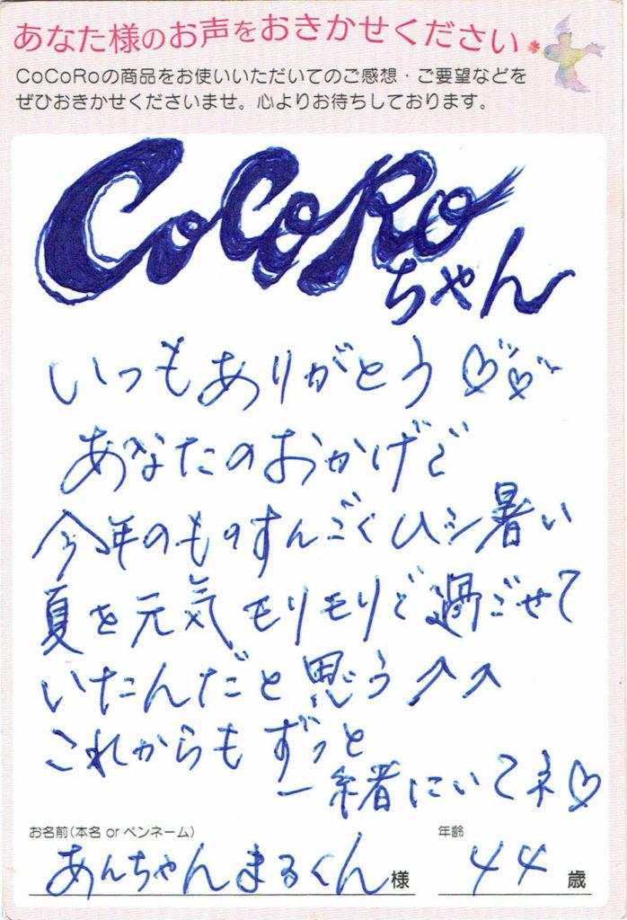 ココロプラセンタ定期便 92回目  東京都 あんちゃんまるくんさま 44歳