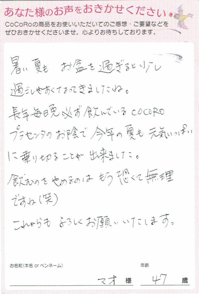 ココロプラセンタ定期便 114回目  大阪府 マオさま 47歳