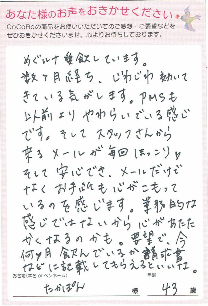 めぐルナ定期便 6回目 静岡県 たかぽんさま 43歳