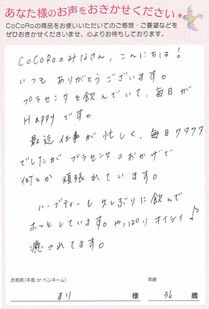 ココロプラセンタ定期便 32回目 北海道 まりさま 36歳