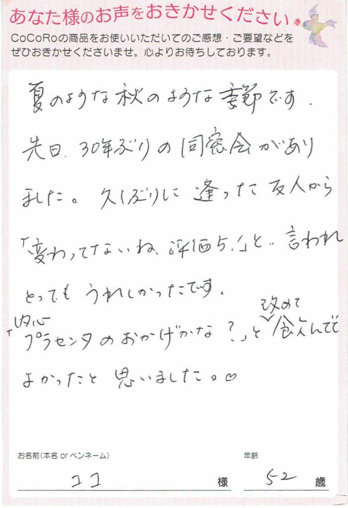 ココロプラセンタ定期便 78回目  長崎県 ココさま 52歳
