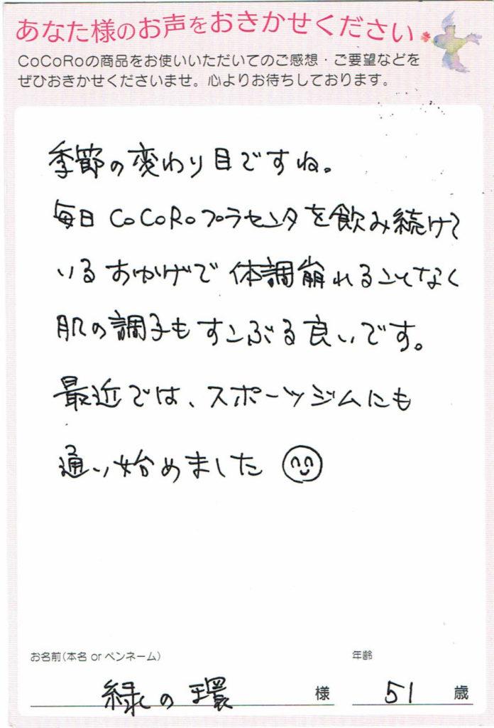ココロプラセンタ定期便 71回目  兵庫県 緑の環さま 51歳