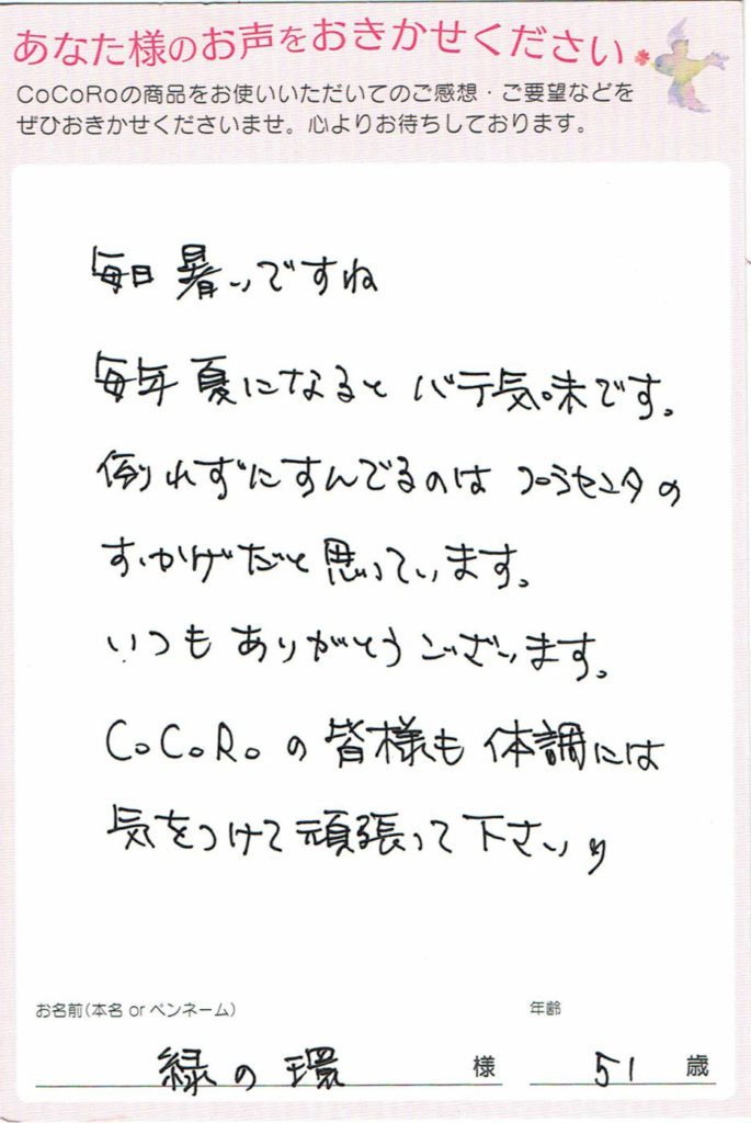 ココロプラセンタ定期便 70回目  兵庫県 緑の環さま 51歳