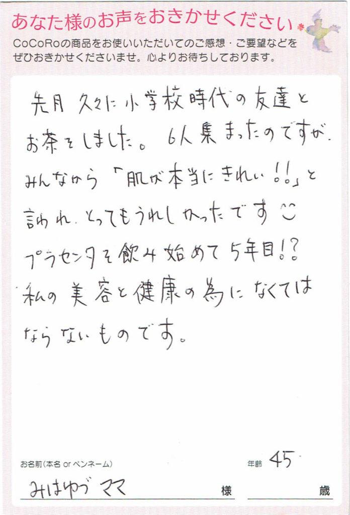ココロプラセンタ定期便 77回目  和歌山県 みはゆづママさま 45歳