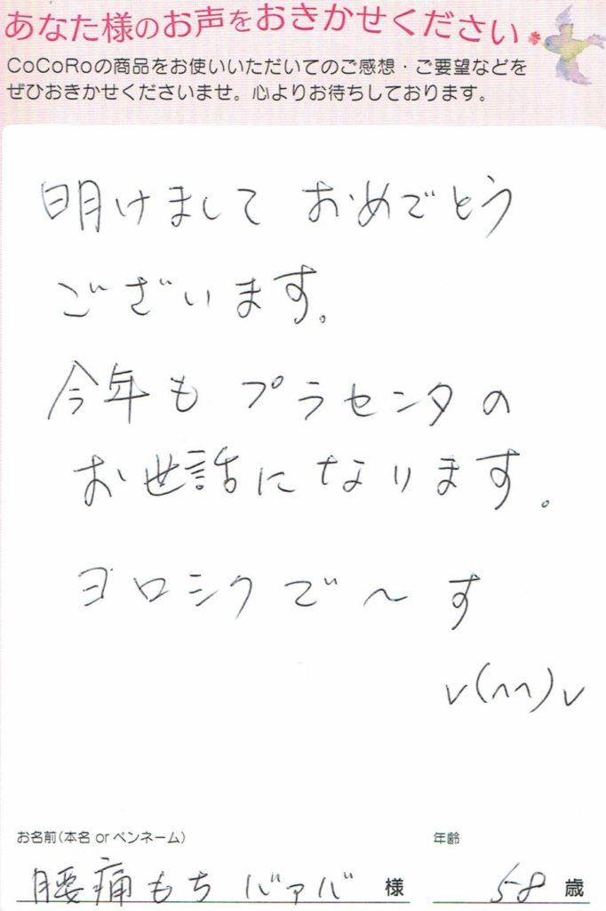 ココロプラセンタ定期便のお声 54回目/新潟県 腰痛もちバァバさま 58歳
