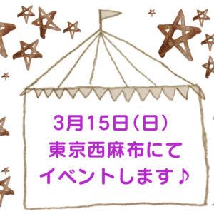 3月15日(日)東京西麻布にて合同イベントをします!