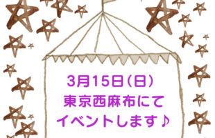 3月15日(日)東京西麻布にて合同イベント→中止となりました