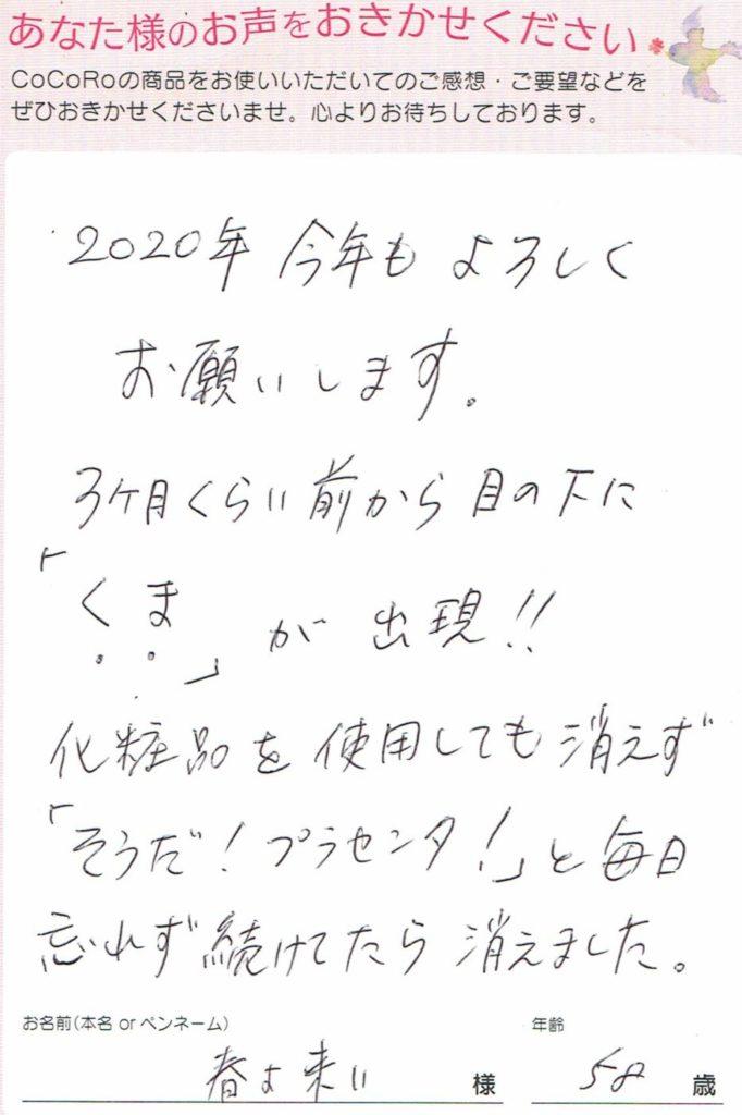 ココロプラセンタ定期便 54回目/新潟県 春よ来いさま 58歳のお声