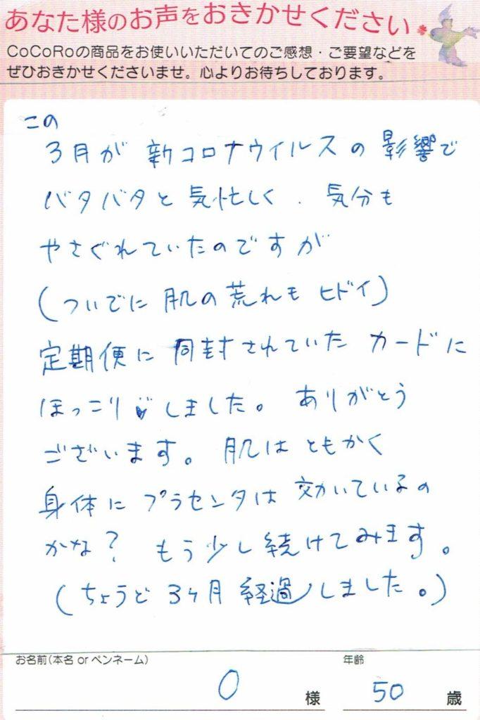 お客さまの声・ココロプラセンタ定期便 3回目/茨城県 Oさま 50歳