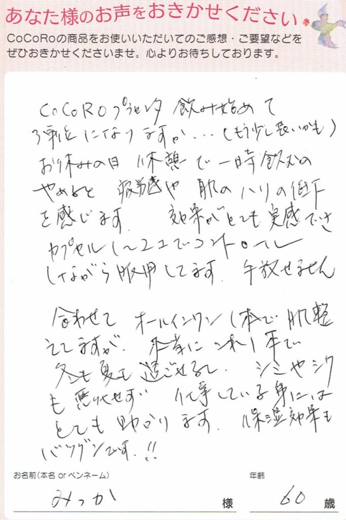COCORO化粧美容乳液定期便 6回目・ココロプラセンタ定期便 46回目/神奈川県 みっかさま 60歳