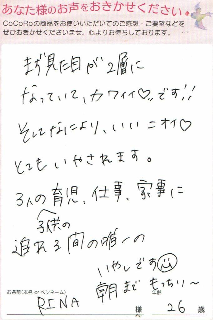 COCORO化粧美容乳液のお声 神奈川県 RINAさま 26歳