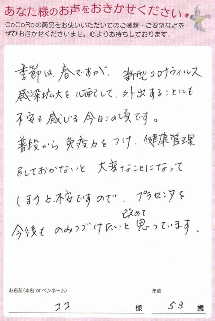 お客さまの声 ココロプラセンタ定期便 82回目/長崎県 ココさま 53歳