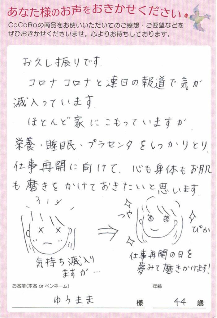 【口コミ】ココロプラセンタ定期便 45回目/東京都 ゆうままさま 44歳