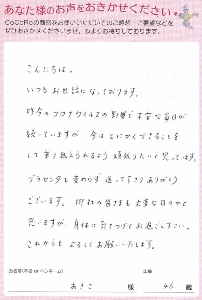 【口コミ】ココロプラセンタ定期便 98回目/埼玉県 あきこさま 46歳