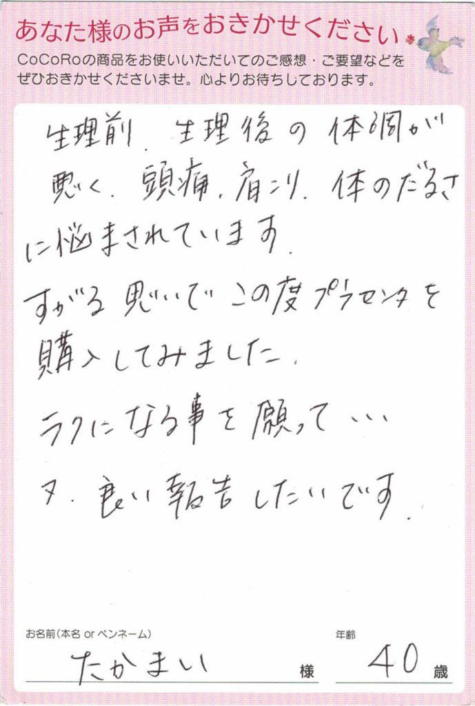 【口コミ】ココロプラセンタ/大阪府 たかまいさま 40歳